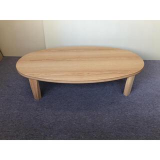 ☆ 送料無料 1台のみ 大人気 150cm 楕円形 ナラ 国産折脚テーブル ☆(ローテーブル)