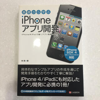 基礎から学ぶiPhoneアプリ開発 iPhoneやiPadで動くアプリ開発の手引(コンピュータ/IT)