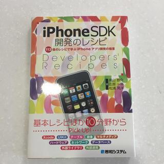 iPhone SDK開発のレシピ 113個のレシピで学ぶiPhoneアプリ開発の(コンピュータ/IT)