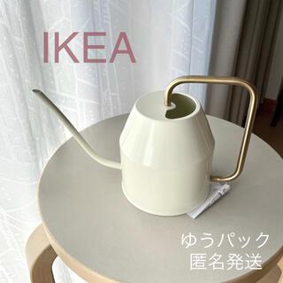 イケア(IKEA)の【新品】IKEA イケア じょうろ(アイボリー/ゴールドカラー)0.9 L ☆(その他)