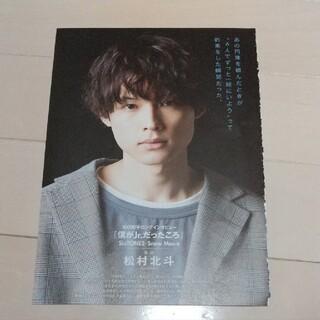 松村北斗 10000字インタビュー(アイドルグッズ)