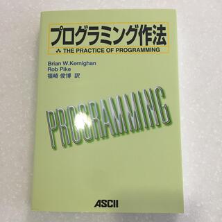 プログラミング作法(コンピュータ/IT)