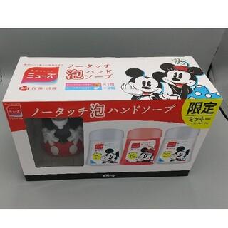ミューズ(Mew's)のミューズ ノータッチ泡ハンドソープ 限定ミッキーデザインセット(ボディソープ/石鹸)