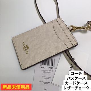 COACH - 新品 コーチ ☆   パスケース カードケース レザーチョーク