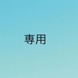 ロンハーマン(Ron Herman)の専用(ロングワンピース/マキシワンピース)