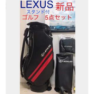 新品 非売品 LEXUS レクサス ゴルフ 5点セット(バッグ)
