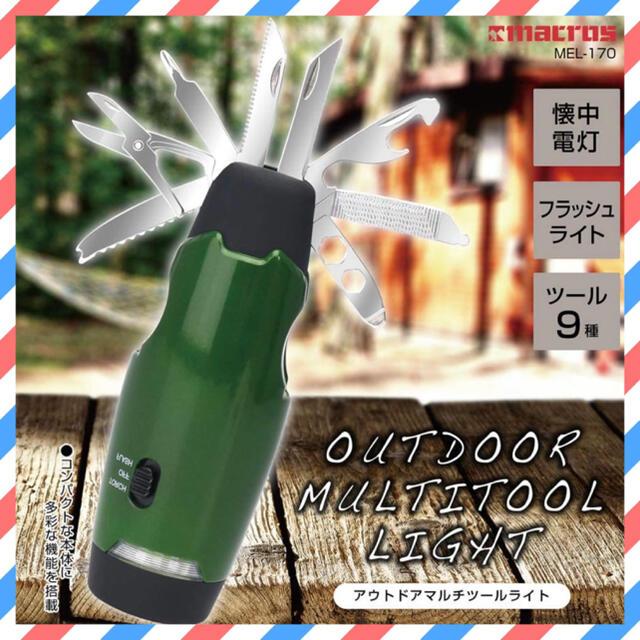 macros(マクロス)のアウトドア マルチツール ライト 懐中電灯 9種類のツール ナイフ ノコギリ スポーツ/アウトドアのアウトドア(ライト/ランタン)の商品写真