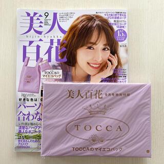 トッカ(TOCCA)の美人百花 ♡ TOCCA マイエコバッグ (エコバッグ)