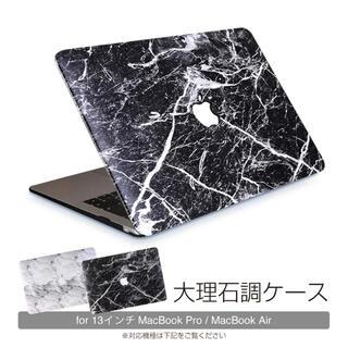パソコンカバー ケース MacBookAir MacBookpro 13インチ(ノートPC)