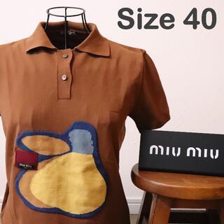 ミュウミュウ(miumiu)のMIU MIU ミュウミュウ ニット ポロシャツ size 40(Tシャツ(半袖/袖なし))