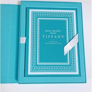 ティファニー(Tiffany & Co.)のティファニー ウェディングブック❤️(その他)