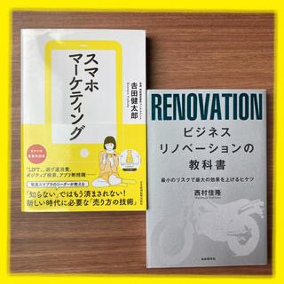 【変革】ビジネスリノベーションとSNSアピール戦略(ビジネス/経済)