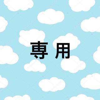 フタフタ(futafuta)のベルちゃん様専用(ベビーおしりふき)