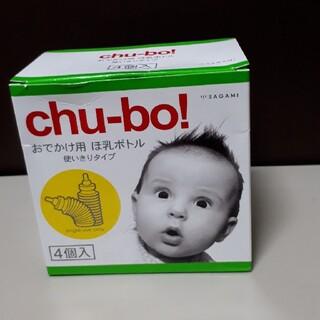 【新品未使用】chu-bo! 使い捨て哺乳瓶(哺乳ビン)