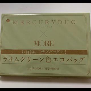 マーキュリーデュオ(MERCURYDUO)のMORE 7月号 付録(エコバッグ)
