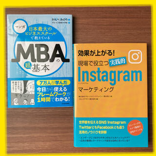 効果が上がる!現場で役立つ実践的Instagramマーケティング(コンピュータ/IT)