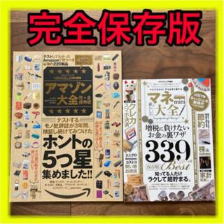【お得節約】 Amazonネット通販キャッシュレスポイ活(料理/グルメ)