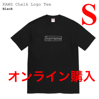 シュプリーム(Supreme)のsupreme KAWS Chalk Logo Tee Black Sサイズ(Tシャツ/カットソー(半袖/袖なし))