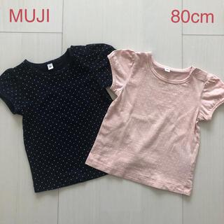 ムジルシリョウヒン(MUJI (無印良品))の☆無印 Tシャツ 80cm 2枚セット☆(Tシャツ)