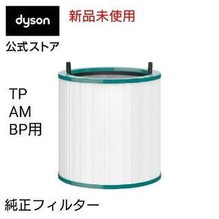 ダイソン(Dyson)の【新品未使用】Dyson Pure シリーズ交換用フィルター(TP/AM/BP用(空気清浄器)