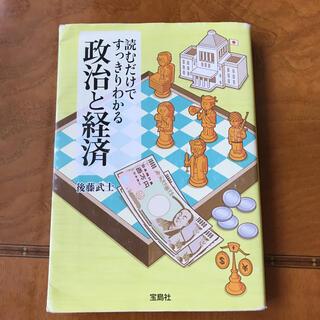 タカラジマシャ(宝島社)の読むだけですっきりわかる政治と経済(人文/社会)