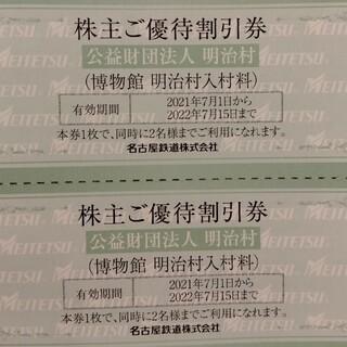 名鉄株主優待 明治村 最新 2枚(遊園地/テーマパーク)