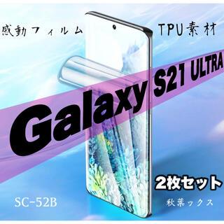 ギャラクシー(Galaxy)のGALAXY S21Ultra 液晶保護フィルム ギャラクシーS21 2枚セット(保護フィルム)