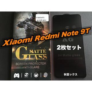 ソフトバンク(Softbank)のXiaomi Redmi Note9T 強化ガラスフィルム 2枚セット(保護フィルム)