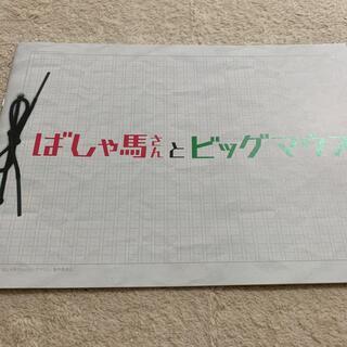 カンジャニエイト(関ジャニ∞)のばしゃ馬さんとビッグマウス パンフレット(アート/エンタメ)
