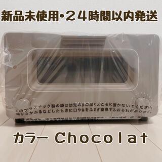 バルミューダ(BALMUDA)の【新品未使用】バルミューダ トースター BALMUDA   (ショコラ)(調理機器)
