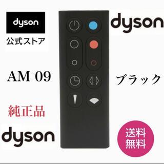 ダイソン(Dyson)の★dyson ダイソンリモコンホットアンドクール AM09純正★ブラックおまとめ(ファンヒーター)