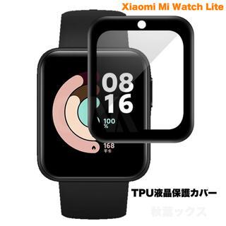 アンドロイド(ANDROID)のXiaomi Mi Watch Lite 3D液晶保護フィルム ②(保護フィルム)