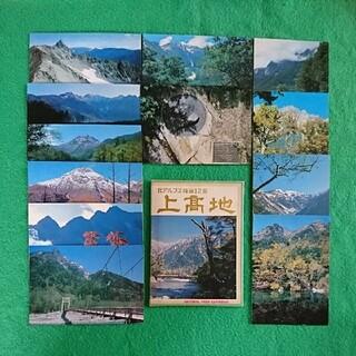 「上高地」絵葉書12枚&紙ケースセット(印刷物)