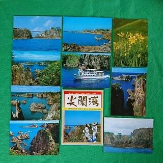 「尖閣湾」絵葉書9枚&紙ケースセット(印刷物)