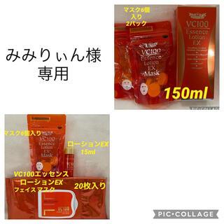 ドクターシーラボ(Dr.Ci Labo)のVC100エッセンスローションEX★150ml★フェイスマスク(化粧水/ローション)