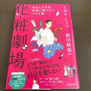 化粧劇場 イガリシノブ (ファッション/美容)