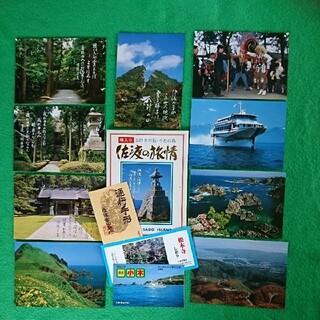 「佐渡の旅情」絵葉書9枚&紙ケースセット(印刷物)