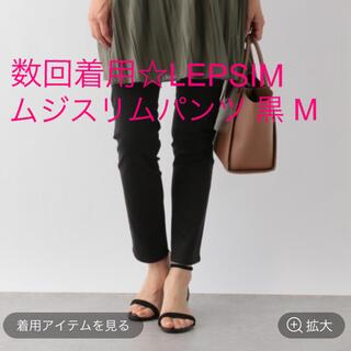 レプシィム(LEPSIM)のLEPSIM スリムパンツ M ブラック(カジュアルパンツ)