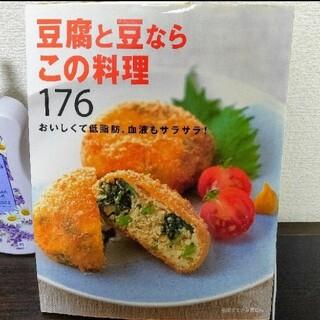 シュフトセイカツシャ(主婦と生活社)の豆腐と豆ならこの料理176 おいしくて低脂肪、血液もサラサラ!(料理/グルメ)