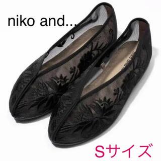 ニコアンド(niko and...)の≪のんCM着用アイテム≫オリジナルチュールフラットパンプス(ハイヒール/パンプス)