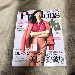 ショウガクカン(小学館)のPrecious プレシャス 2021年 3月号 雑誌のみ(ファッション)