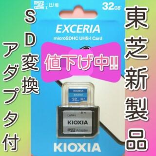東芝 - 【アダプタ付】キオクシア 東芝 microSDカード SDカード 32GB
