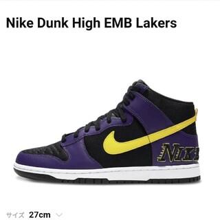 ナイキ(NIKE)の27cm NIKE Dunk High EMB Lakers(スニーカー)