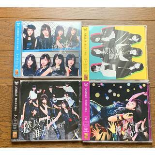エヌエムビーフォーティーエイト(NMB48)のNMB48 僕以外の誰か DVD付(ポップス/ロック(邦楽))