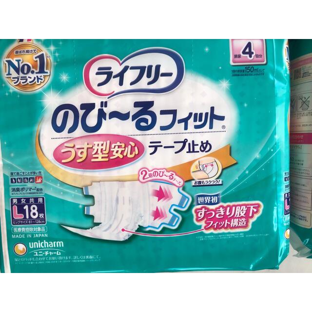 Unicharm(ユニチャーム)のライフリー のび~るフィット Lサイズ 18枚入✖️4袋 キッズ/ベビー/マタニティの洗浄/衛生用品(おむつ/肌着用洗剤)の商品写真