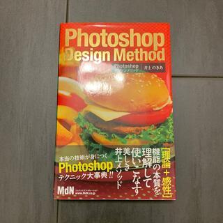Photoshopデザインメソッド デザイン(その他)