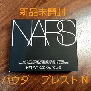 NARS - NARS ライトリフレクティング セッティング パウダー プレストN 新品