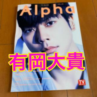 Johnny's - TV GUIDE Alpha EPISODE RR