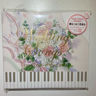 えみり様【美品】リラクシング・ピアノ・ベスト~ウェディング・ソングス(ヒーリング/ニューエイジ)
