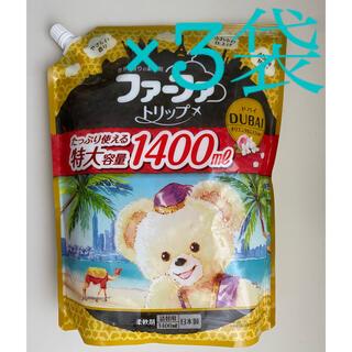 ファーファー(fur fur)のファーファトリップ ドバイ 特大容量 1400ml 3袋 新品 未開封(洗剤/柔軟剤)